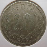 Греция 20 лепта 1895 г. В холдере (gk)
