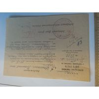 Уведомление 1921 год,с рубля.