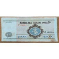 20000 рублей 1994 года, серия АГ