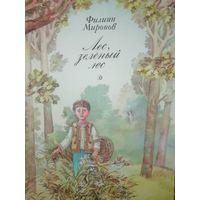 """Детская книжка. """"Лес, зелёный лес"""""""