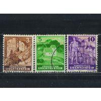 Лихтенштейн 1937 Замки  Пейзажи Стандарт #156-158