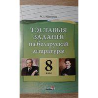 Белоруская литература.Тестовые задания для 8 класса.