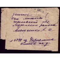 Конверт 1942 год Заказное