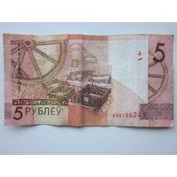 5 рублеу 2009 год. хх