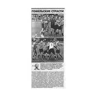 Футбол.Вырезка из газеты.