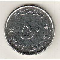 Оман 50 байз 2013