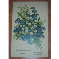 Старая открытка 1936 год