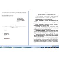 Диплом Зарубежные инвестиции: основные направления и перспективы Республики Беларусь