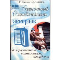 Д.Парнес - Определитель аккордов на фортепиано,синтезатора,аккордеона