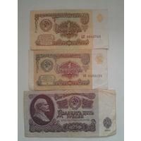 Банкноты СССР (25 рублей, 1 рубль 1961, 1 рубль 1991)