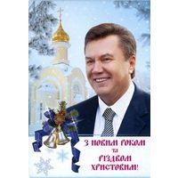 Календарик 2010. Янукович