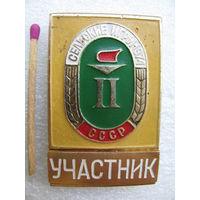 Знак. Участник 2-х Сельских игр СССР. 1974 г.