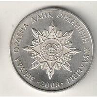 Казахстан 50 тенге 2008 Звезда ордена Данк