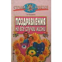 ПОЗДРАВЛЕНИЯ НА ВСЕ СЛУЧАИ ЖИЗНИ, 2000