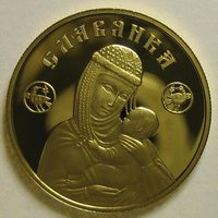 Славянка 50 рублей золото 2010
