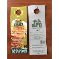 Этикетка пивная (галстук) Beaver Живое пиво No 6
