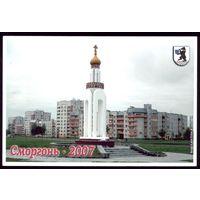 2007 год Сморгонь Крест
