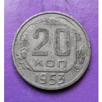 20 копеек 1953 года СССР #11