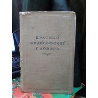 Краткий философский словарь. 1952 г.