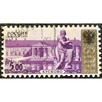 ЦІКАВІЦЬ АБМЕН! 2002, Кускава, 5 руб