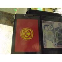 Боны Киргизии.