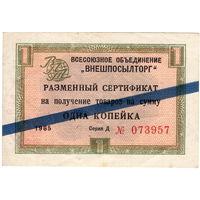СССР, чек БВТ 1 копейка, 1965 г., синяя полоса