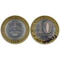 10 рублей 2014 года. Республика Бурятия