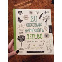 Книга Элоиз Ренуф: 20 способов нарисовать дерево