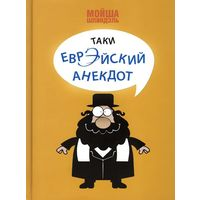 Мойша Шпиндэль. Таки еврэйский анекдот