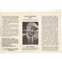 Листовка ,выборы 1994 РБ. З.Позняк  БНФ
