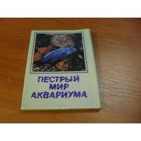 Набор открыток  Пестрый мир аквариума. Цихлиды. 25шт с описанием