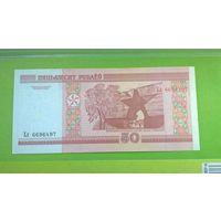50 рублей 2000 года. Серия Хл.