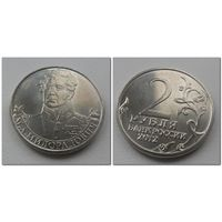 2 рубля 2012 года - Милорадович, ОВ 1812 года.