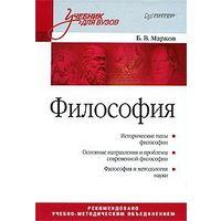 Марков. Философия