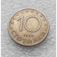 10 стотинок 1999 Болгария #05