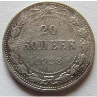 20 копеек 1923