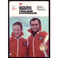 1 календарик Линичук и Карпоносов