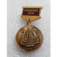 Значки: 2-й Всесоюзный фестиваль советской песни - Крымские Зори - 75 (#0015)