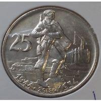 Чехословакия 25 крон 1954 года 10-летие Словацкого национального восстания
