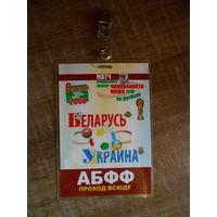 Бэйджик/ Отборочный матч к ЧМ 2010г./ Беларусь - Украина.