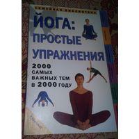 Йога :простые упражнения.