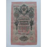 10 рублей 1909 год Шипов-Овчинников. с 1 рубля