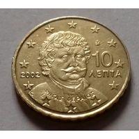 10 евроцентов, Греция 2002 г.,  с буквой F