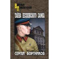 Сергей Бортников. Тайна Несвижского замка
