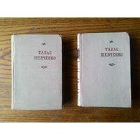 Тарас Шевченко. Сборник произведений в 2 томах.