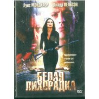 DVD Белая лихорадка