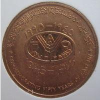 Оман 10 байз 1995 г. 50 лет ФАО. В холдере (gk)