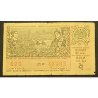 Лотерейный билет БССР Тираж 4 (28.07.1973)