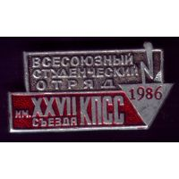 Стройотряд имени 27-го съезда КПСС