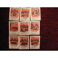 Спичечные этикетки:50 лет первой пятилетке.Бийск-77